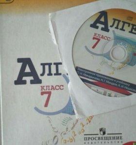 Учебник по алгебре 7 класс + диск