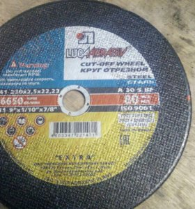 Отрезные диски LUGA 230×2.5