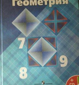 Учебник по геометрии 7;8;9 класс