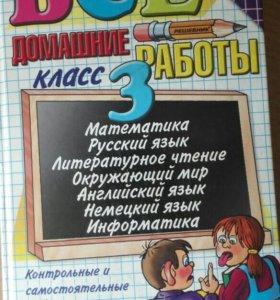 Домашние работы за 3 класс