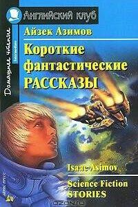 Короткие фантастические рассказы