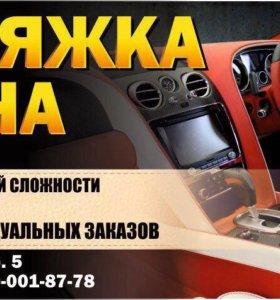 Перетяжка и ремонт автосалона
