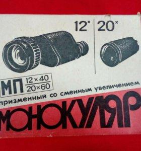 Монокуляр призменный мп 12x40/20x60 cccр 1985г