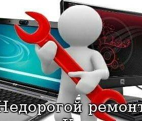 Ремонт ноутбуков и компьютеров. Выезд на дом