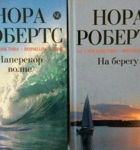 Нора Робертс 2 книги