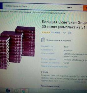 Большая Советская Энциклопедия раритет