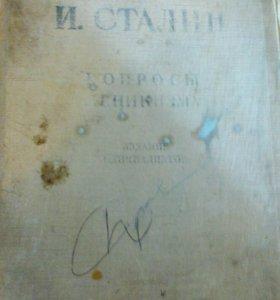 Книга раритет И. Сталин Вопросы ленинизма 1947 г.