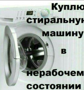 Вывезу вашу не нужную стиральную машину