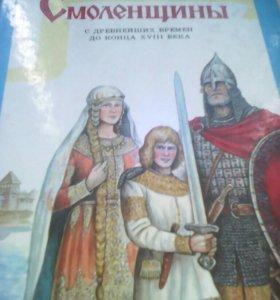 Учебник Истории Смоленщины