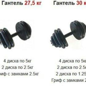 Гантели разных весов разборные