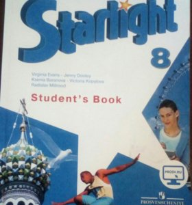 Учебник по английскому за 8 класс
