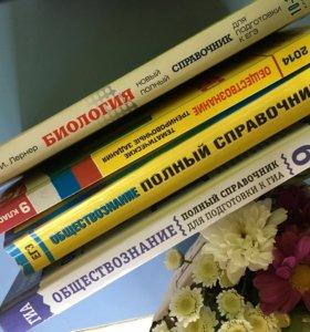 Справочники для подготовки к экзаменам