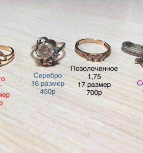 Золото серебро украшения