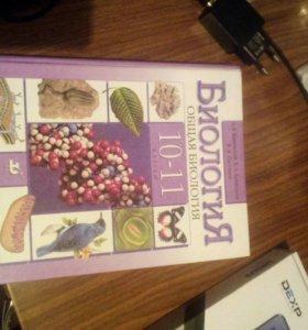 Учебник Биология