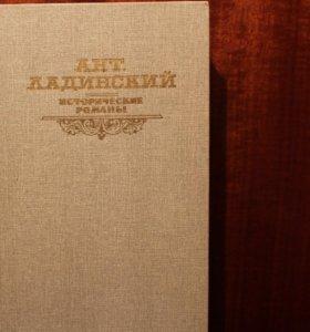 Книга Ант. Ладинский