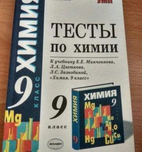 📚 Тесты по химии, Рябов, 9 класс