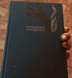 Книга Распутина