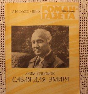 Роман - газета