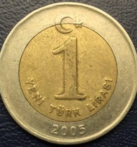 Монета Турции, 1 лира 2005 БИМ