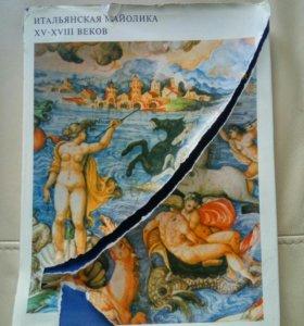 Кубе А.Н. Итальянская майолика XV - XVIII веков.