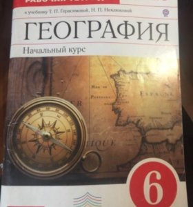 Рабочая тетрадь география 8