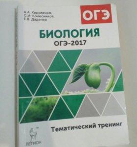 ОГЭ Биология
