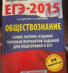 Еге обществознание 2015
