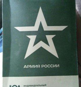 Армейский паек.