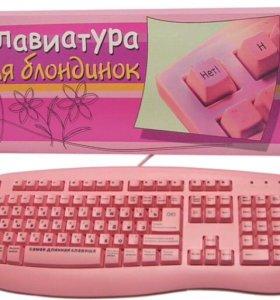 Розовая клавиатура