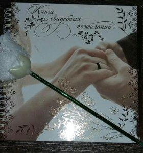 Книга свадебных пожеланий с красивой ручкой.