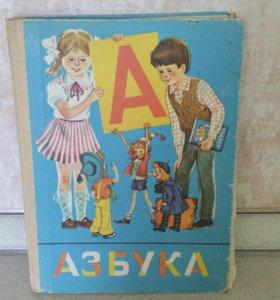 Учебник азбука
