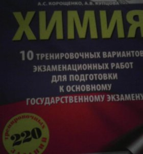 10 ВАРИАНТОВ . 9 класс