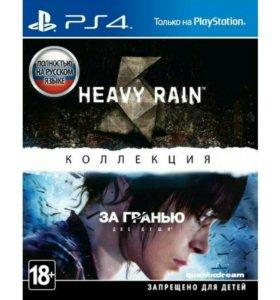 За гранью+ Heavy rain PS 4