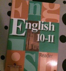 Английский язык ридер