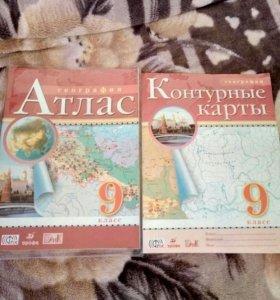 Атлас и контурная карты