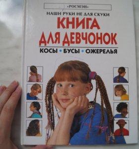Книга для девчонок