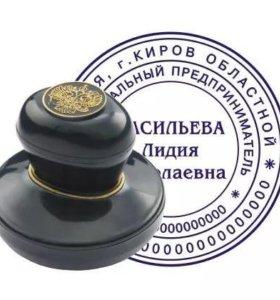 ✅ Печати ИП, ООО