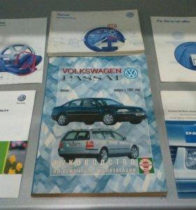 Руководство по ремонту VW PASSAT