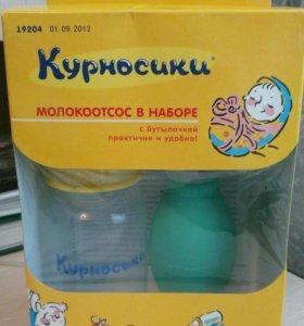 "Молокоотсос ""Курносики"" с бутылочкой"