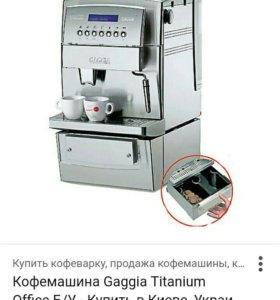 Кофемашина Gaggia titanium office