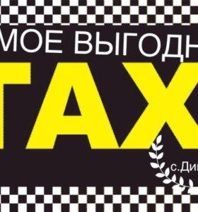 Выгодное Такси с.Дивеево