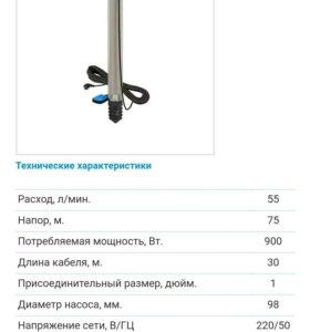 Водомет 55/75А (выкл.поплавковый)