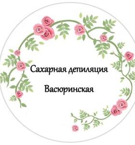 Шугаринг Васюринская
