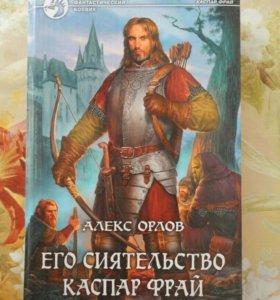 А.Орлов-Его сиятельство Каспер Фрай