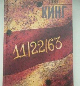 """Стивен Кинг """"11/22/63"""""""