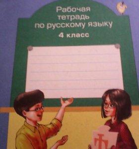Рабочая тетрадь по русскому языку 4класс