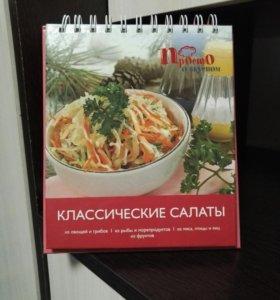 Книги рецептов.