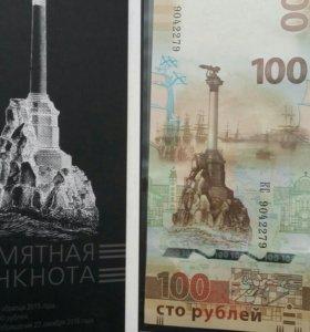 Буклет с памятной банкнотой 100р. Крым