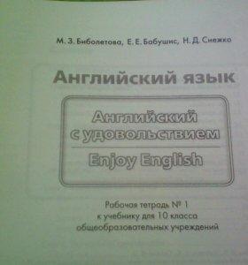 Рабочие тетради по английйскому 10кл.