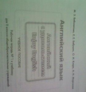 Рабочая тетрадь по английскому 9кл.